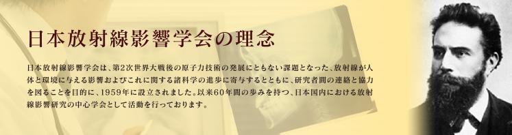 日本放射線影響学会の理念