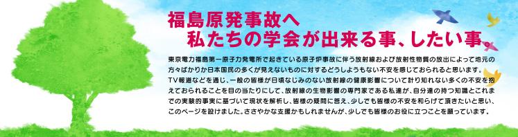 福島原発事故へ私たちの学会が出来る事、したい事。