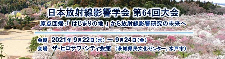 日本放射線影響学会 第64回大会